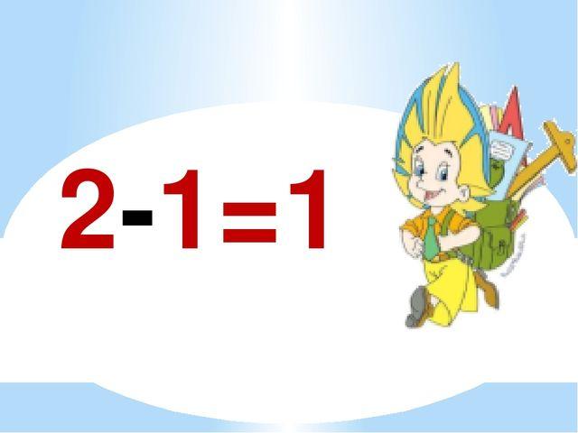 2-1=1