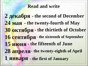 Read and write 2 декабря 24 мая 30 октября 16 сентября 15 июня 28 апреля 1 я