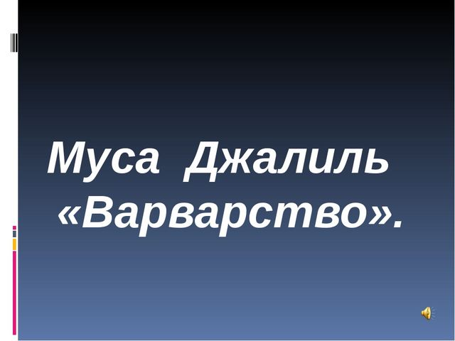 Муса Джалиль «Варварство».