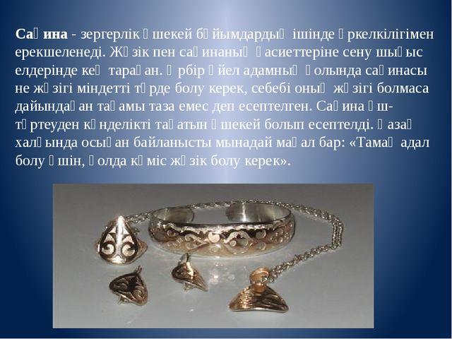 Сақина - зергерлік әшекей бұйымдардың ішінде әркелкілігімен ерекшеленеді. Жүз...
