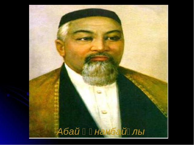 Абай Құнанбайұлы