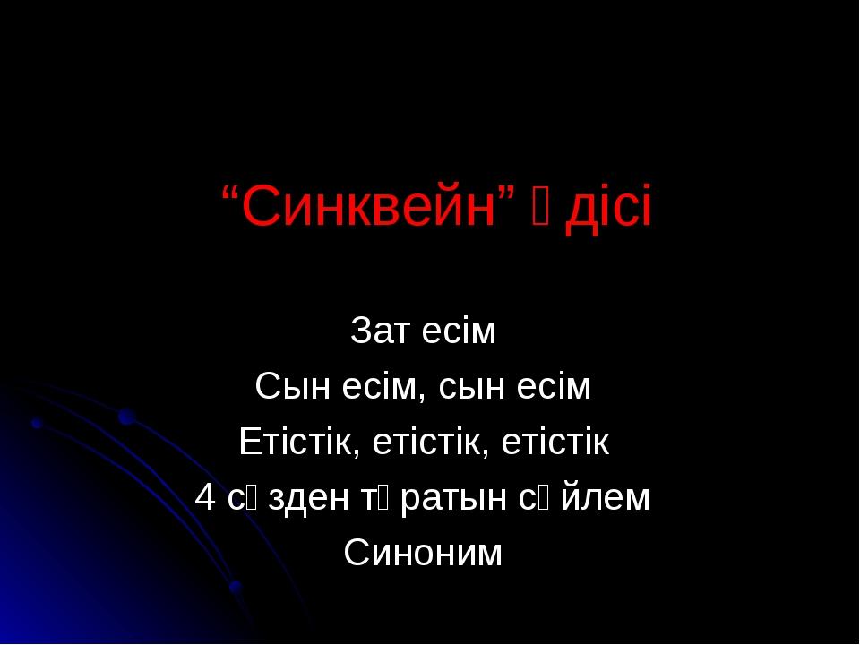 """""""Синквейн"""" әдісі Зат есім Сын есім, сын есім Етістік, етістік, етістік 4 сөзд..."""