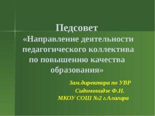Педсовет «Направление деятельности педагогического коллектива по повышению ка