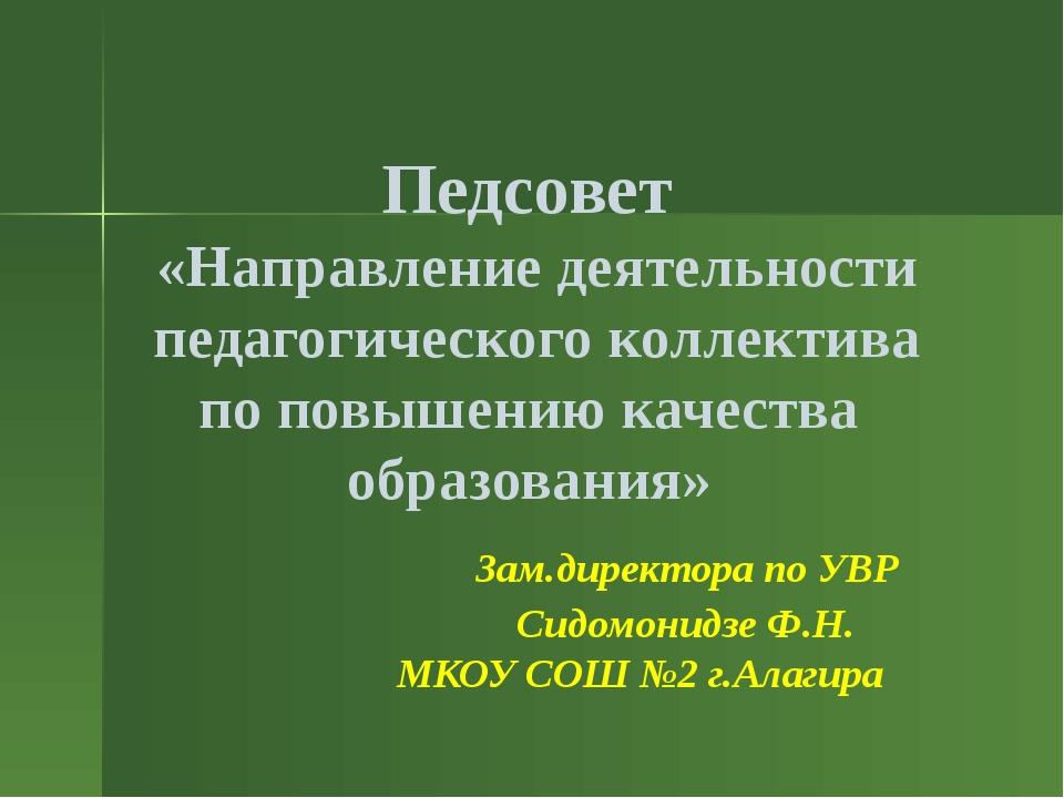 Педсовет «Направление деятельности педагогического коллектива по повышению ка...