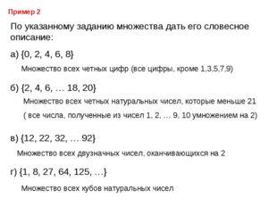 Пример 2 По указанному заданию множества дать его словесное описание: а) {0,