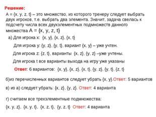 Решение: А = {х, у, z, t} – это множество, из которого тренеру следует выбрат