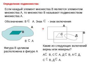 Определение подмножества: Если каждый элемент множества В является элементом