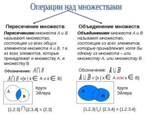 Пересечение множеств Объединение множеств Пересечением множеств А и В называю