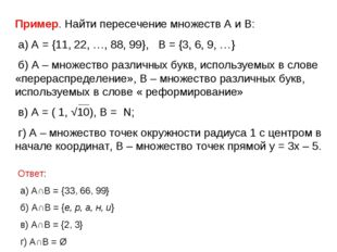 Пример. Найти пересечение множеств А и В: а) А = {11, 22, …, 88, 99}, В = {3,