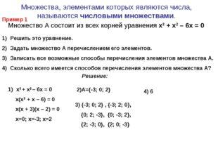 Множества, элементами которых являются числа, называются числовыми множествам