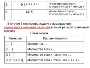 В случае 5 множество задано с помощью его характеристического свойства (самы