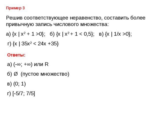 Пример 3 Решив соответствующее неравенство, составить более привычную запись...