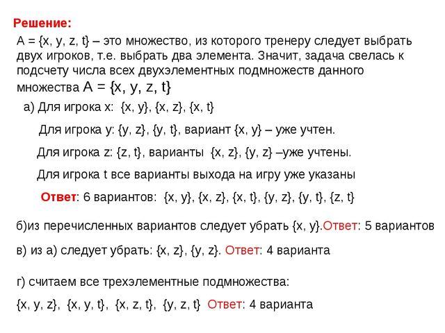 Решение: А = {х, у, z, t} – это множество, из которого тренеру следует выбрат...
