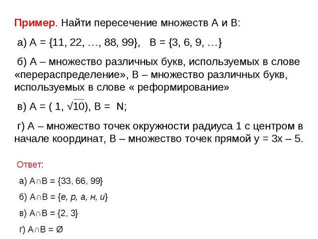 Пример. Найти пересечение множеств А и В: а) А = {11, 22, …, 88, 99}, В = {3,...