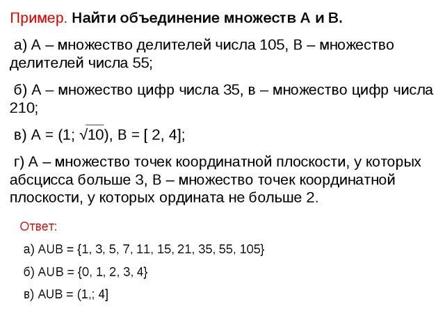 Пример. Найти объединение множеств А и В. а) А – множество делителей числа 10...
