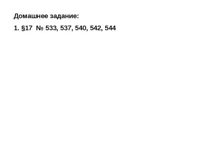 Домашнее задание: 1. §17 № 533, 537, 540, 542, 544