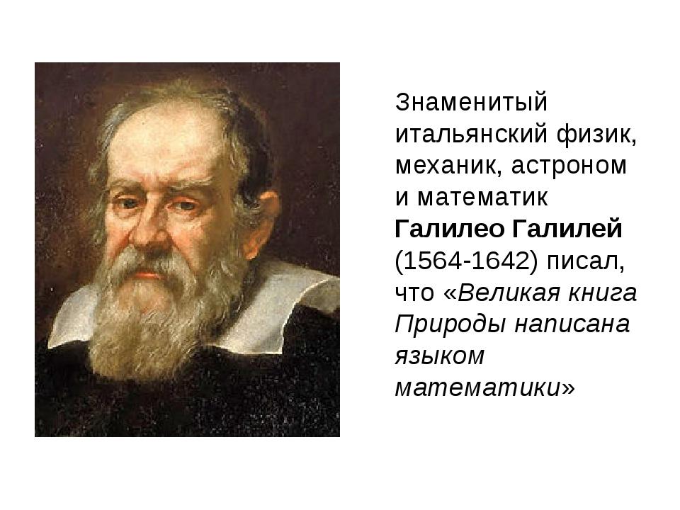 Знаменитый итальянский физик, механик, астроном и математик Галилео Галилей (...