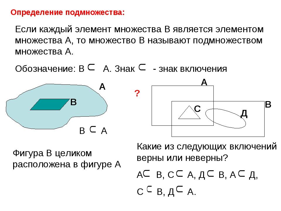 Определение подмножества: Если каждый элемент множества В является элементом...