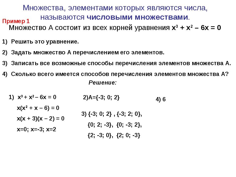 Множества, элементами которых являются числа, называются числовыми множествам...