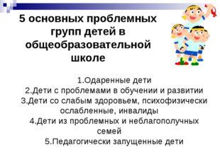 5 основных проблемных групп детей в общеобразовательной школе Одаренные дети