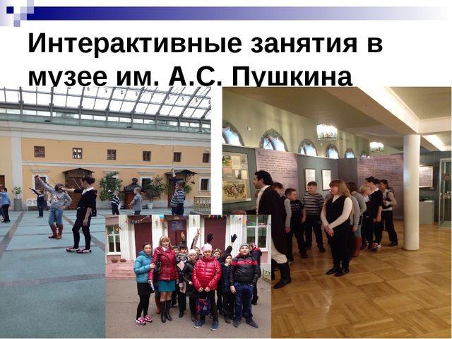 Интерактивные занятия в музее им. А.С. Пушкина