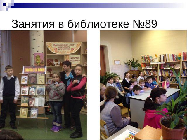 Занятия в библиотеке №89