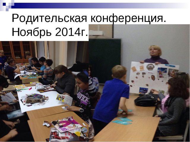 Родительская конференция. Ноябрь 2014г.