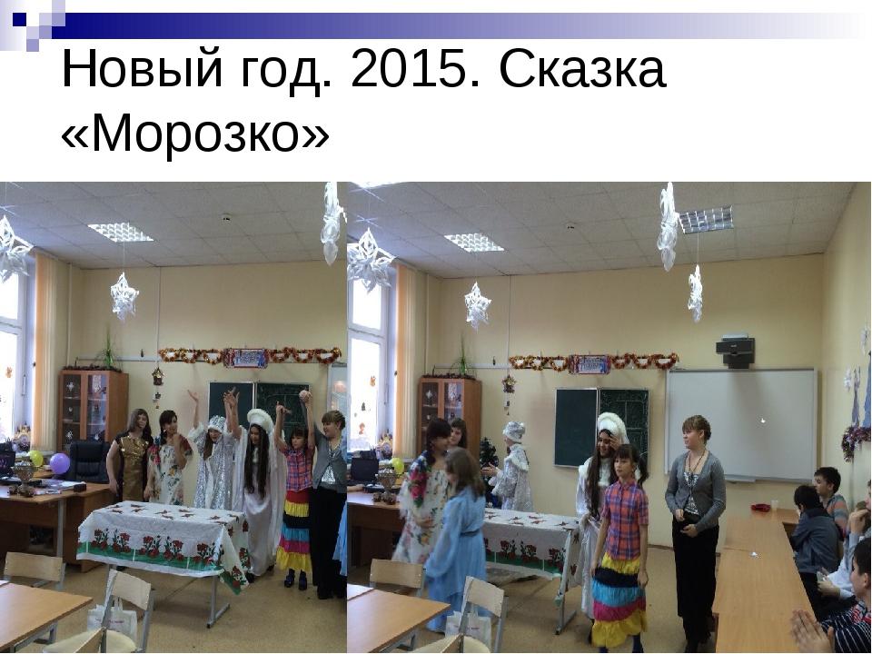 Новый год. 2015. Сказка «Морозко»