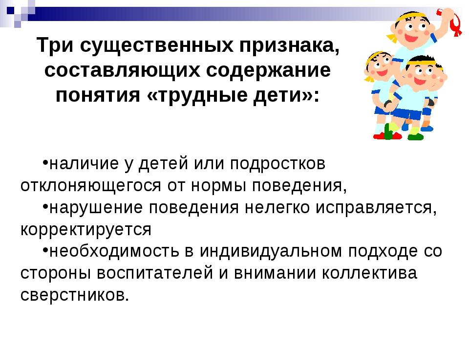 Три существенных признака, составляющих содержание понятия «трудные дети»: на...