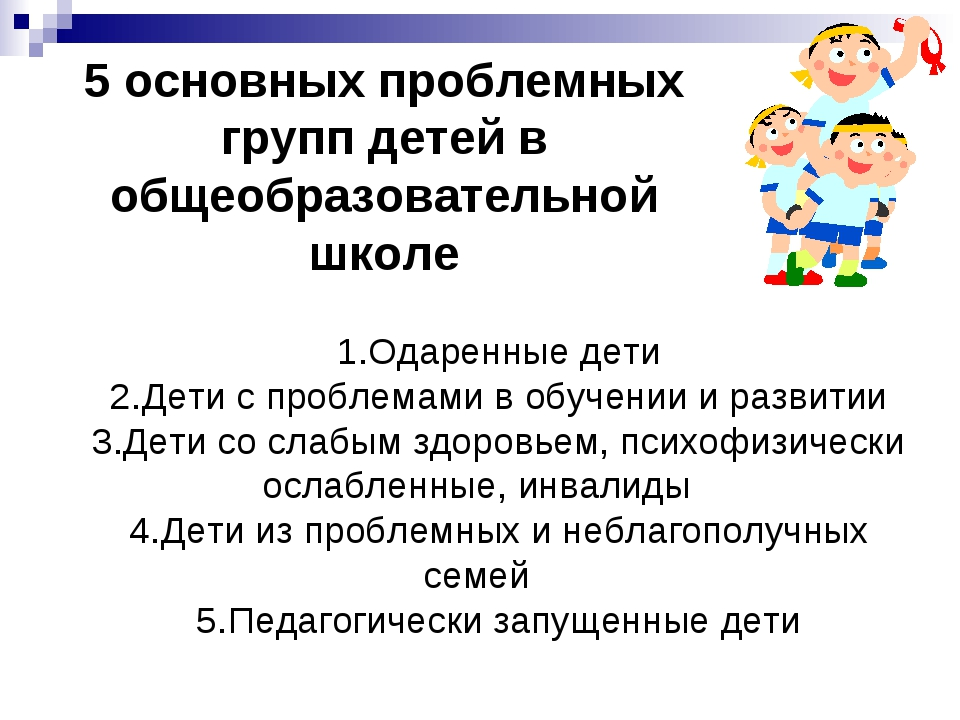 5 основных проблемных групп детей в общеобразовательной школе Одаренные дети...