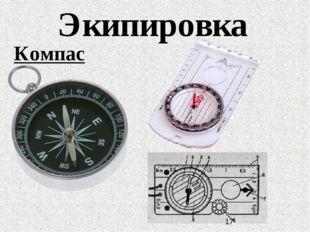 Экипировка Компас