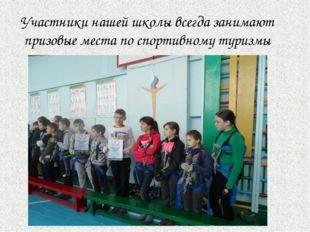 Участники нашей школы всегда занимают призовые места по спортивному туризмы