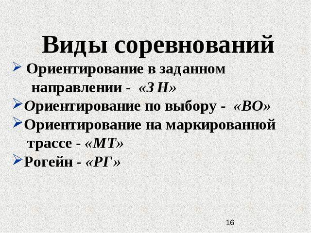Виды соревнований Ориентирование в заданном направлении - «ЗН» Ориентировани...