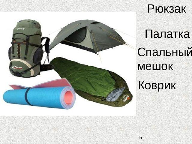 Рюкзак Палатка Спальный мешок Коврик