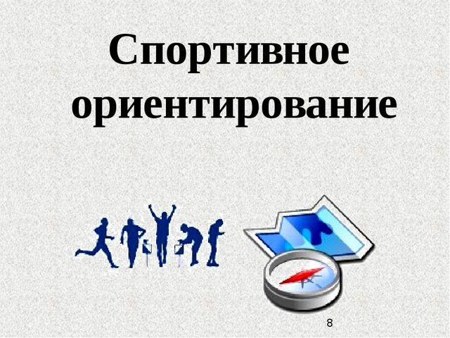 Спортивное ориентирование