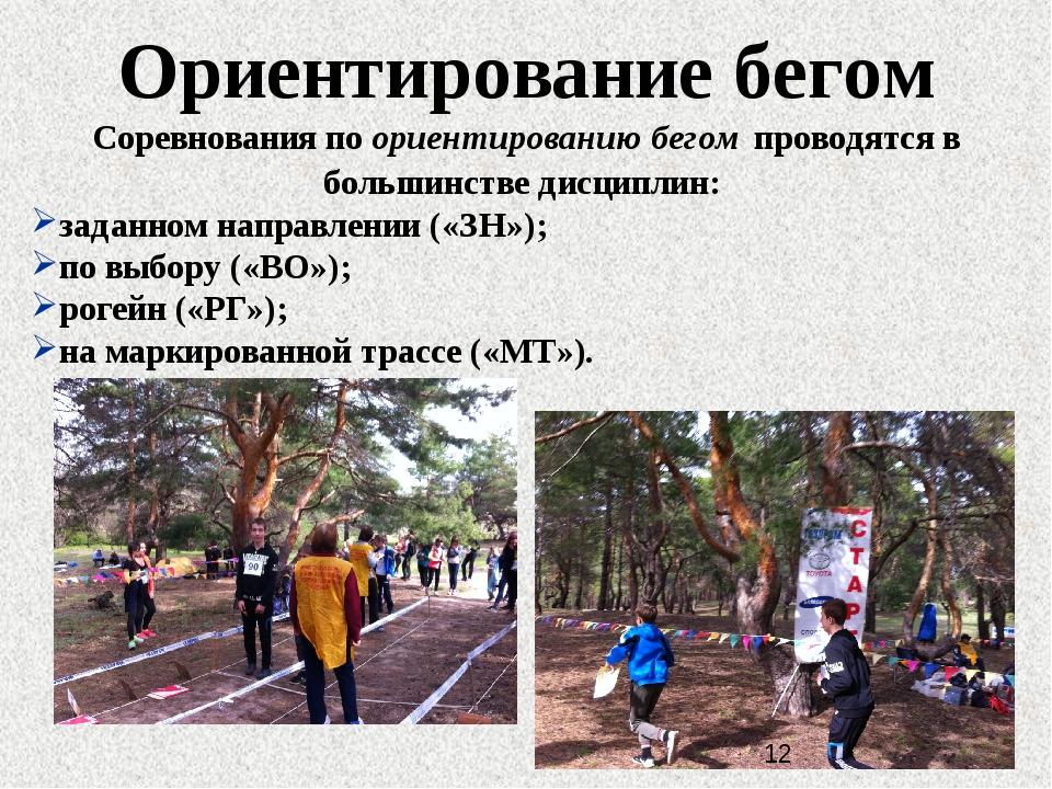 Ориентирование бегом Соревнования по ориентированию бегом проводятся в больши...