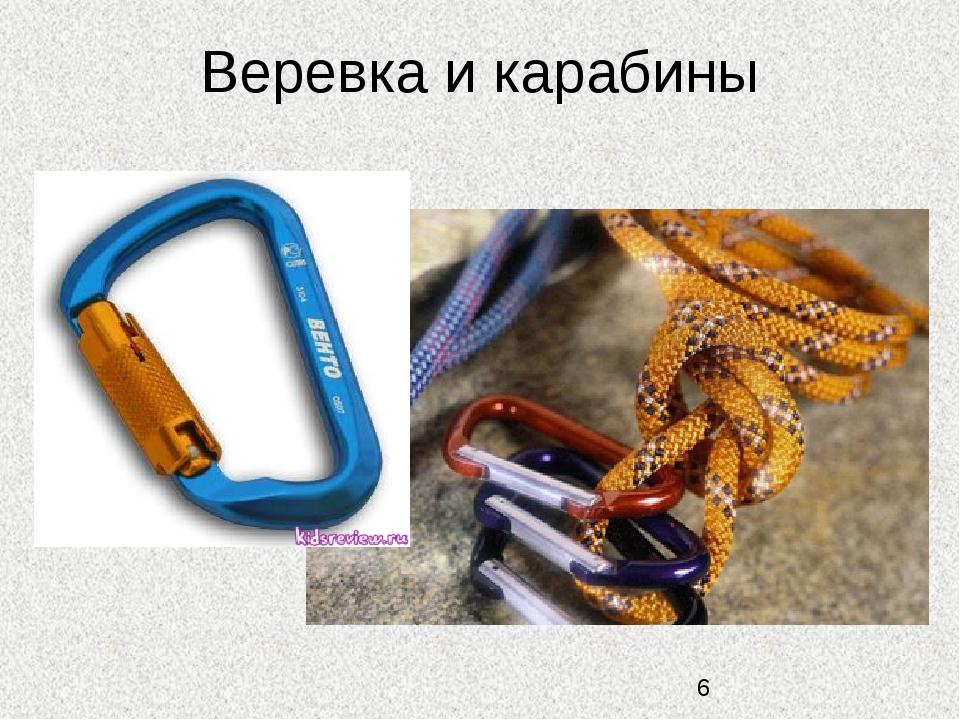 Веревка и карабины