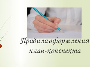Правила оформления план-конспекта
