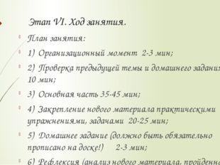 Этап VI. Ход занятия. План занятия: 1)Организационный момент 2-3 мин; 2)Про