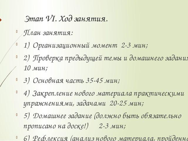 Этап VI. Ход занятия. План занятия: 1)Организационный момент 2-3 мин; 2)Про...