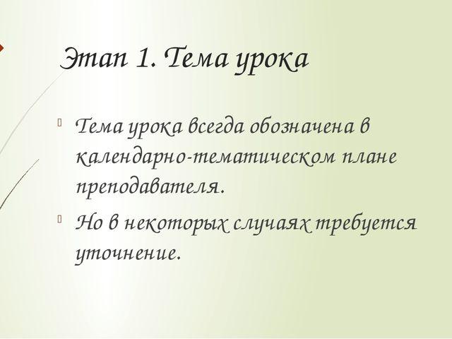 Этап 1. Тема урока Тема урока всегда обозначена в календарно-тематическом пла...
