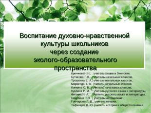 Воспитание духовно-нравственной культуры школьников через создание эколого-об