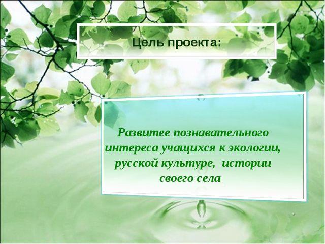 Развитее познавательного интереса учащихся к экологии, русской культуре, исто...