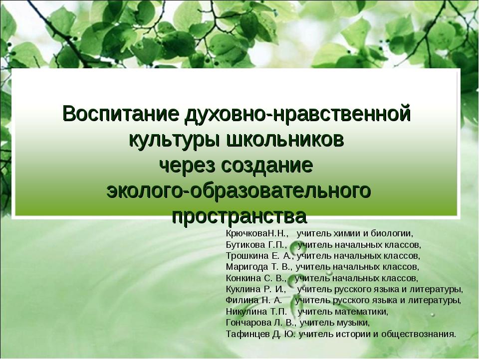 Воспитание духовно-нравственной культуры школьников через создание эколого-об...