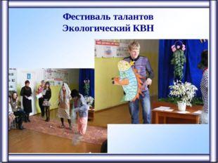 Фестиваль талантов Экологический КВН