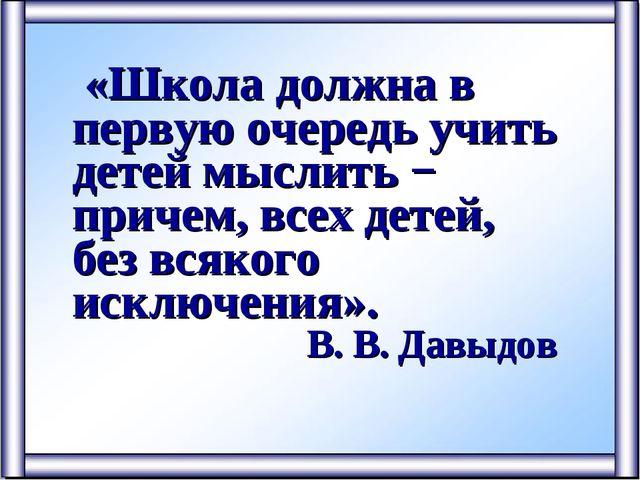 «Школа должна в первую очередь учить детей мыслить − причем, всех детей, без...