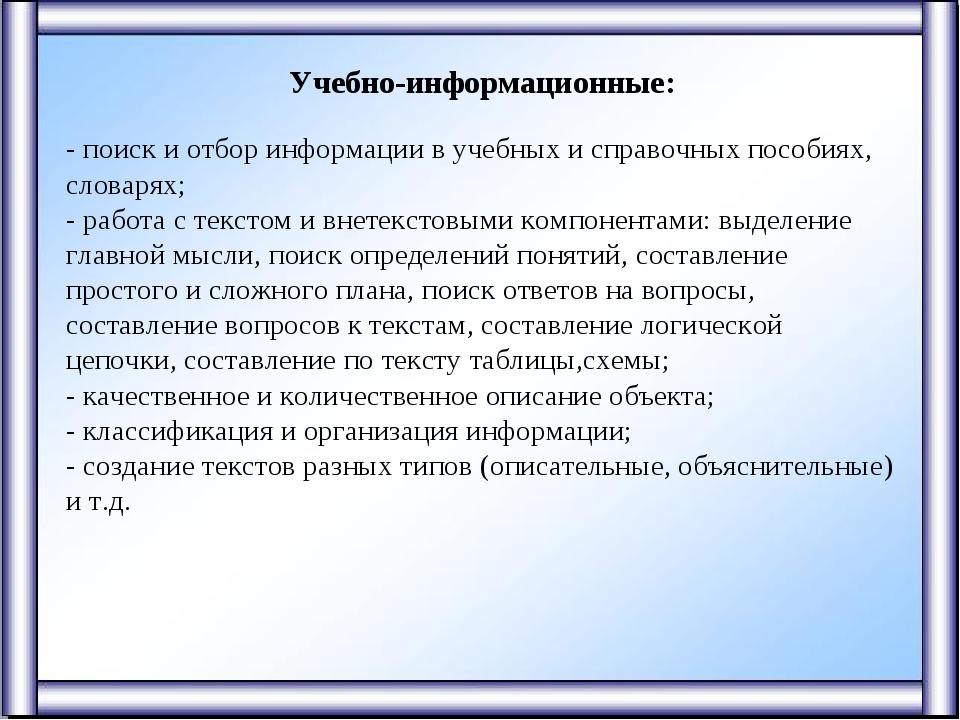 Учебно-информационные: - поиск и отбор информации в учебных и справочных пос...