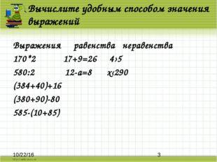 Выражения равенства неравенства 170*2 17+9=26 4›5 580:2 12-а=8 х‹290 (384+40