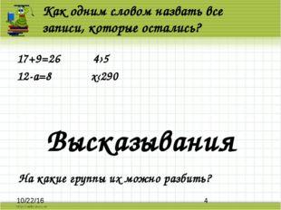 Как одним словом назвать все записи, которые остались? 17+9=26 4›5 12-а=8 х‹2