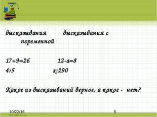 высказывания высказывания с  переменной 17+9=26 12-а=8 4›5 х‹290 Какое и
